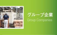 グループ会社