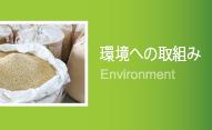 環境への取組み